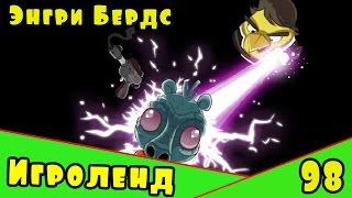 Мультик Игра для детей Энгри Бердс. Прохождение игры Angry Birds [98] серия