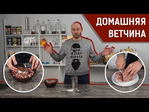 Домашняя ветчина в ветчиннице | Самый лучший рецепт ветчины из свинины