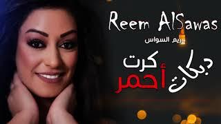 ريم السواس دبكات كرت أحمر \ 2018 Reem ALSawas
