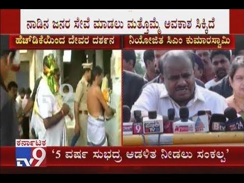 HD Kumaraswamy Spoke To Media In Hassan, Says He Will Handle Responsibility Of CM Well