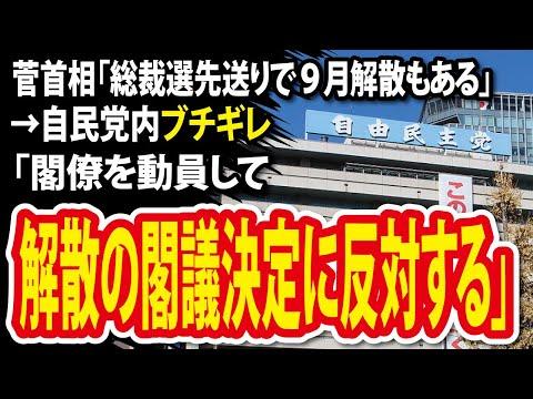 2021/09/01 菅首相「総裁選先送りで9月解散もある」 →自民党内ブチギレ「閣僚を動員して解散の閣議決定に反対する」