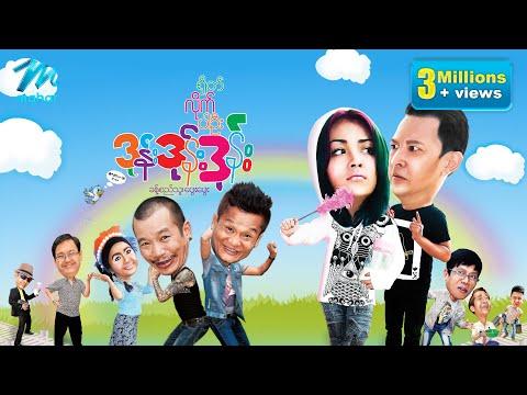 မြန်မာဇာတ်ကား - ရိုက်လိုက်ပါဦးဒုန်းဒုန်းဒုန်း - ခင်လှိုင် ဒိန်းဒေါင် ဖွေးဖွေး Myanmar Movies Funny