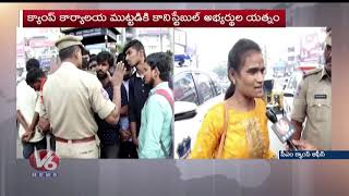Police Constable Candidates Protest At CM Camp Office  Telugu News