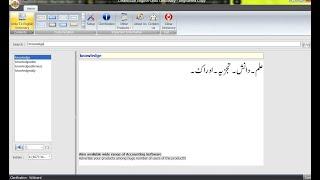 2021 | Urdu English Dictionary For Computer | Urdu English Translator for Window 7/ 10| HM Knowledge screenshot 1