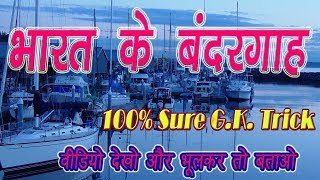 भारत के बंदरगाह | Ports in India | Trick to Remember Ports of India #SeaPorts #Harbours #PortsGK