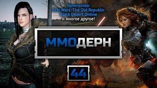 ММОдерн №44 [Новости ММО игр] - Defiance, Neverwinter, EVE Online, Warlords of Draenor...