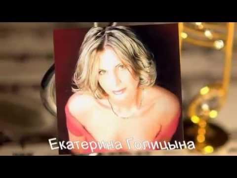 Екатерина Голицына Бессовестно Счастливая
