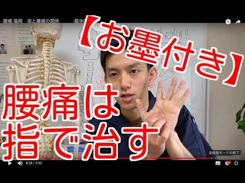 腰痛 ストレッチ 【圧巻】腰痛は指で治す   -整体院 福佳-