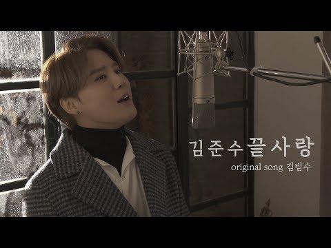 [COVER] 김준수(XIA) - 끝사랑(Last love) [원곡:김범수]