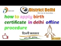 how to apply  birth certificate  in delhi...