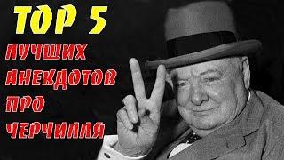 TOP 5   Лучшие анекдоты про Черчилля