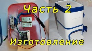 Автоматическая кормушка. Часть 2.  Изготовление.  (Part 2. feeder manufacture)