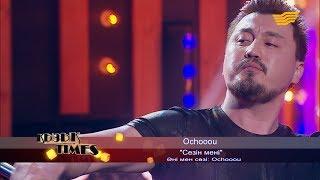 Ochooou - «Сезін мені» (Әні мен сөзі: Ochooou)