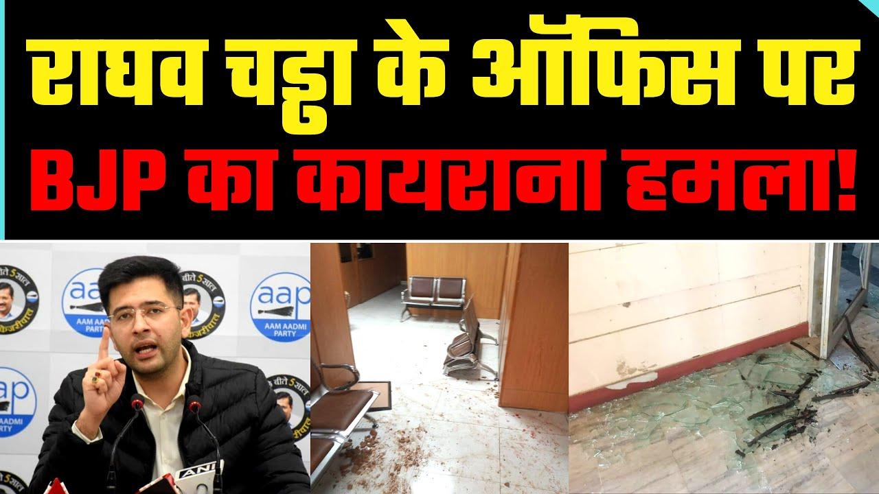 Download Raghav Chadha के DJB Office पर BJP के गुंडों का हमला | AAP पर Third Attack