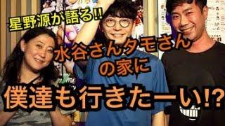 星野源と藤井隆と水谷千重子がラジオで語る‼  僕達もタモさんの家にお邪...