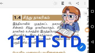 11th std social science,sinthu  veli Nagarigam/tnpsc all notes