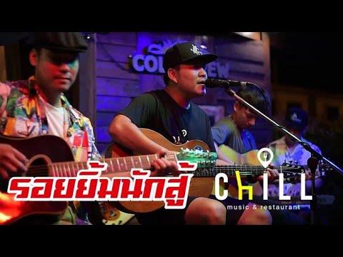 รอยยิ้มนักสู้ - LOSO I Cover by Chill Music \u0026 Restaurant เชียงราย