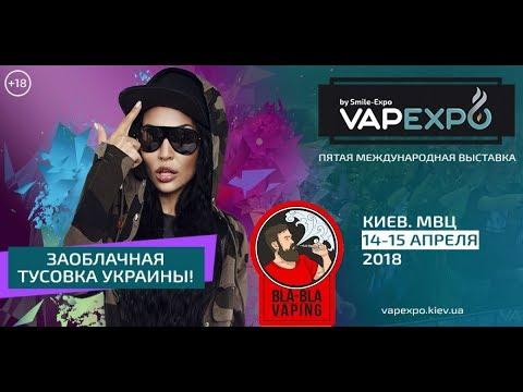Vape Expo Kiev 2018 + 360 видео \ фото в описании.