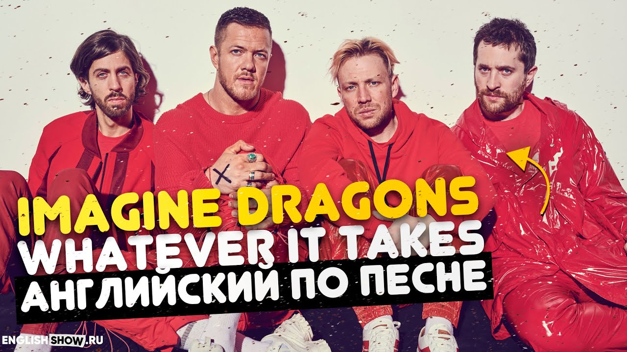 Английский по песням. Перевод песни Imagine Dragons Whatever It Takes   Инглиш Шоу
