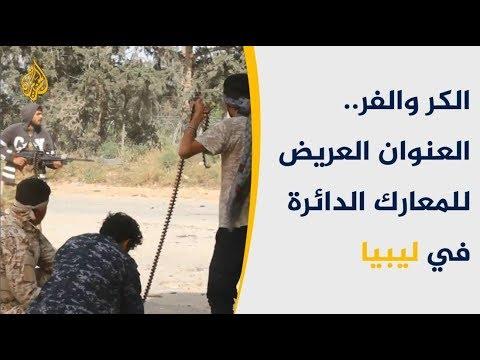 ليبيا.. هل ستجدي دعوة المبعوث الأممي لإنهاء التدخلات الخارجية؟  - نشر قبل 3 ساعة