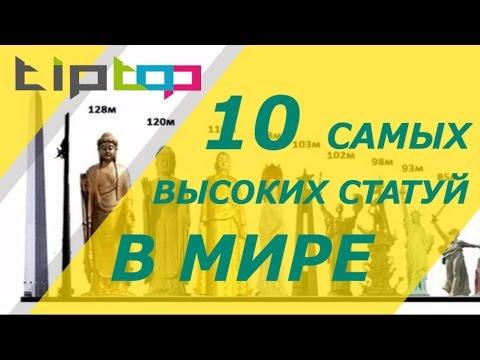 Топ-10 самых высоких статуй и монументов в мире