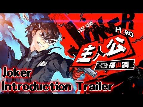 persona-5-scramble-the-phantom-strikers---joker-introduction-trailer