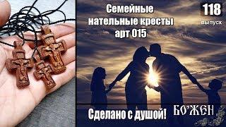 Деревянный нательный крест для семьи  Обзор#118