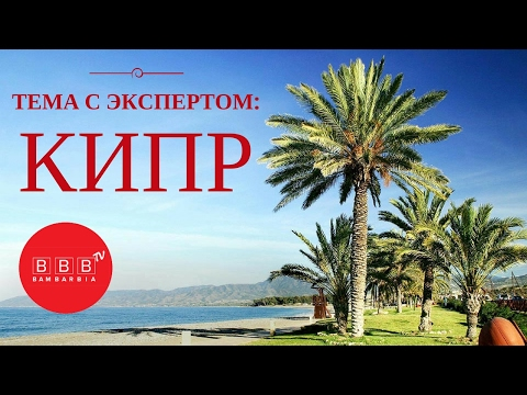 КІПР - як, коли і де відпочити / Все про отдых на Кипре