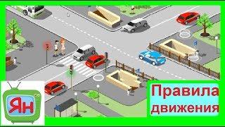 🚦Мультфильм ПДД для детей 🚗🚙🚕Правила дорожного движения для детей, школьников🚓🚑🚒.