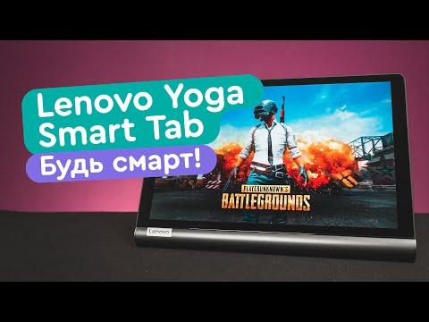 Lenovo Yoga Smart Tab обзор - мощный планшет на Android 2020