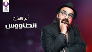 Abou El Leef- ElTawoos (Official Lyrics Video) (2012) | (أبو الليف – الطاووس (كلمات