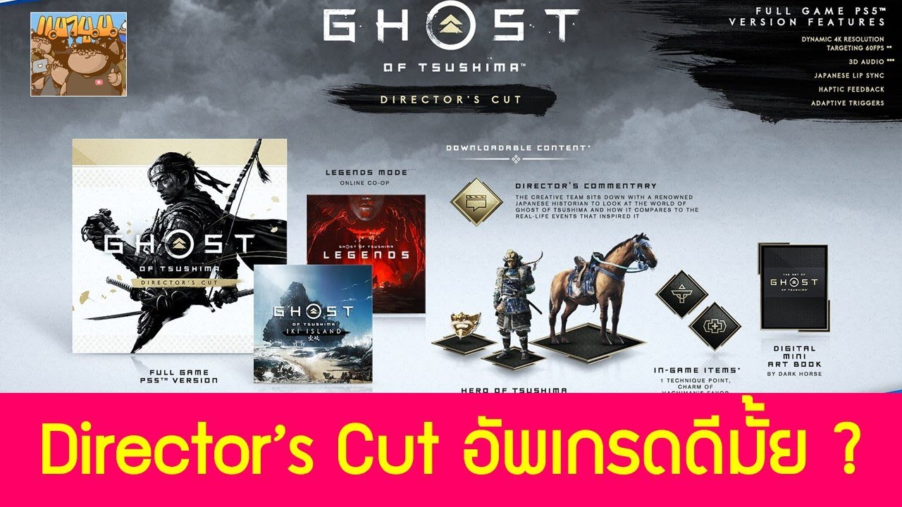 PS5 PS4 Ghost of Tsushima Director's Cut น่าอัพเกรดมั้ย ราคาเท่าไหร่ รายละเอียดเป็นยังไง มีอะไรเพิ่ม