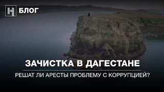 Дагестан: о регионе и арестах чиновников