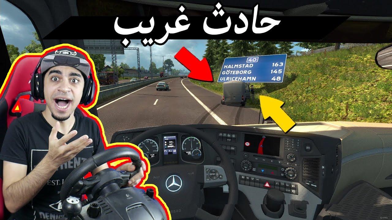 محاكي الشاحنات | سافرت السويد