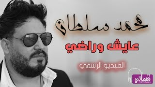 محمد سلطان عايش وراضى - Mohamed Sultan  Ayesh We Rady