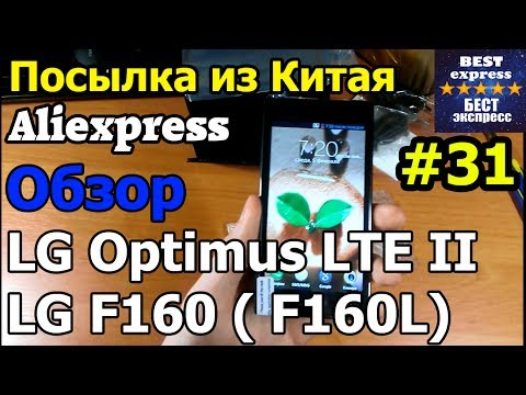 Посылка из Китая #31. Aliexpress. LG Optimus LTE II LG F160 F160L мини обзор