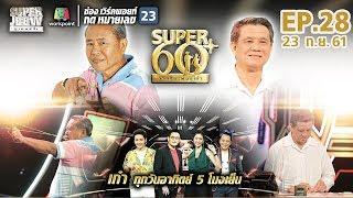 SUPER 60+ อัจฉริยะพันธ์ุเก๋า | EP.28 | 23 ก.ย. 61 Full HD