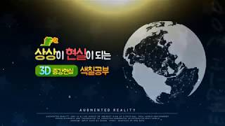 3D 지구동물원 소개영상