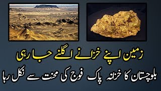 Reko Diq Gold Mine in Baluchistan is Ready to Serve the Nation