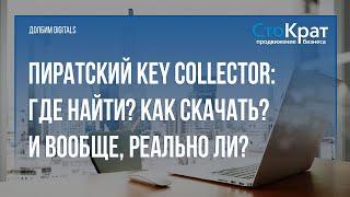 пиратский Key Collector: Где найти? Как скачать? И надо ли?