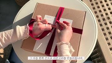 선물포장 리본 쉽게 묶는 방법!
