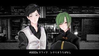 [LIVE] 【live】SEEDsマフィア シナリオ組裏話