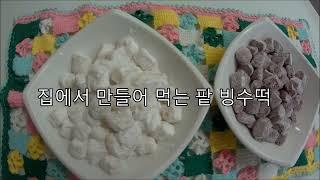 팥 빙수떡 만들기