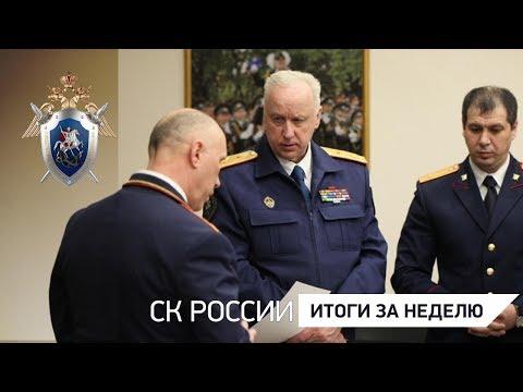 СК России: итоги за неделю 15.02.2019
