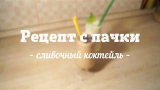 Рецепт с пачки # 5 Сливочный коктейль