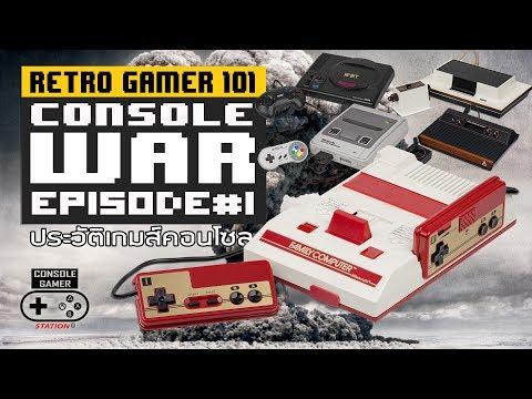 Console War 01 สงครามเกมคอนโซล [Retro Gamer 101:Console History]