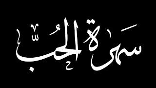 Oriental Evening   Sahret El-Hob   Fairuz - Wadi - Nasri   سهرة الحب مع الكلمات   فيروز- وديع - نصري