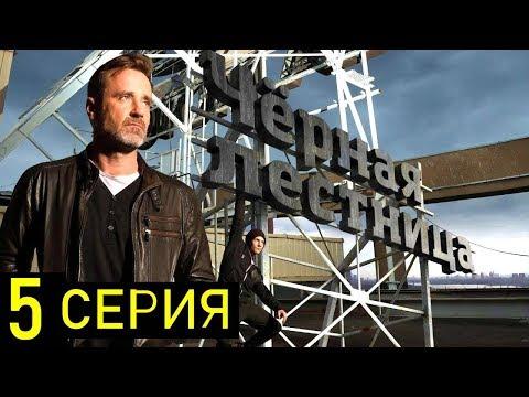 ЧЁРНАЯ ЛЕСТНИЦА 5 СЕРИЯ
