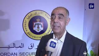 خبراء يبحثون واقع سوق الفوركس بالأردن والتحديات التي تواجهه (18/9/2019)