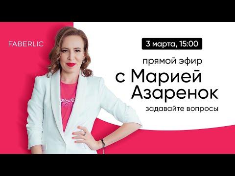 Продающий контент в социальных сетях. Прямой эфир с Марией Азаренок